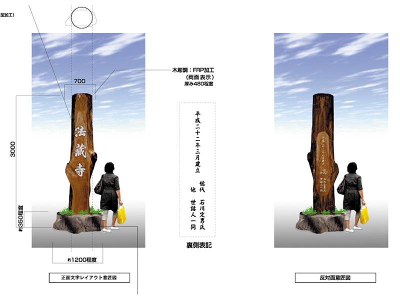 擬木デザイン画