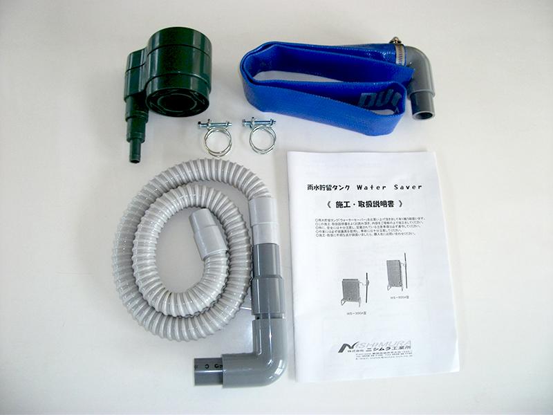 WS-300A同梱品